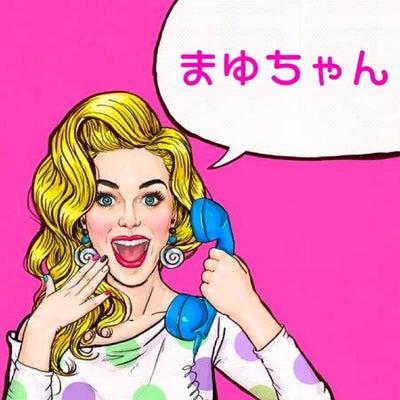 こんばんわっ〜 まゆ®︎です‼️の記事に添付されている画像