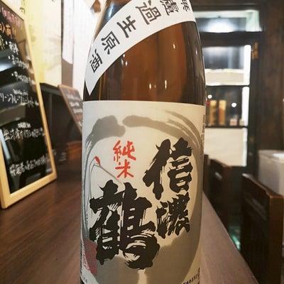 信濃鶴 無濾過生原酒の記事に添付されている画像