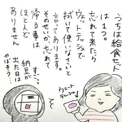 小学生ママ(中学生ママも)になる人に③の記事に添付されている画像