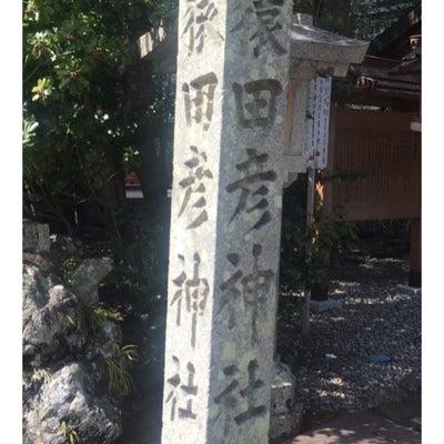 三重県の猿田彦神社へ!の記事に添付されている画像