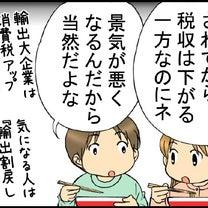 マンガ 消費税再増税は ダメ ゼッタイ!の記事に添付されている画像