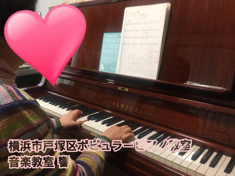 横浜市戸塚区ピアノ教室・大人のポピュラーピアノ