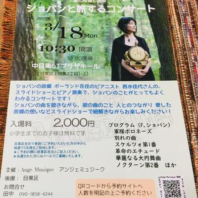 西水佳代さん「ショパンと旅するコンサート」の記事に添付されている画像