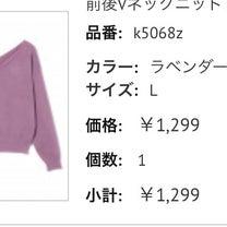 GRLで購入した洋服でのコーデ!上下で2500円しない‼️の記事に添付されている画像
