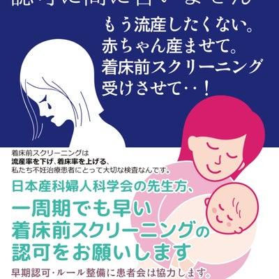 拡散お願い致します!4/13名古屋でビラを配ります☆の記事に添付されている画像