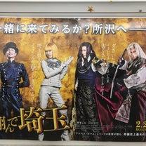 翔んで埼玉の記事に添付されている画像