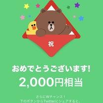 当選が続出!業スーにて2000円当選!の記事に添付されている画像