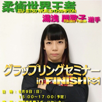 FINISH 02 セミナー内容発表!!の記事に添付されている画像