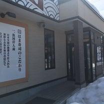 はま寿司 旭川旭町店 ⑩ 〜はまぐりの旨味広がる春のラーメン!〜の記事に添付されている画像