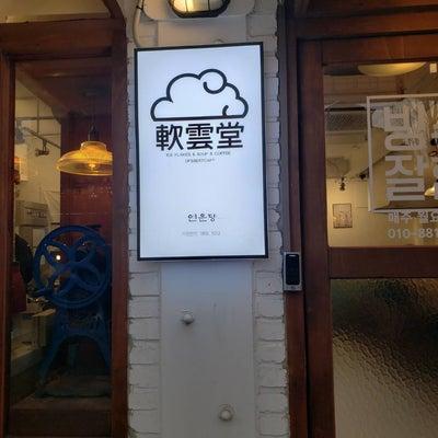 [弘大]かき氷が美味しい『軟雲堂』で いちごピンス〜♡の記事に添付されている画像