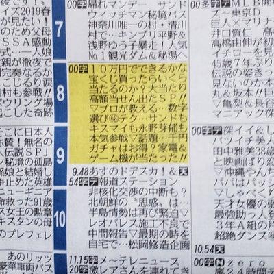 本日10万円ゴールデン進出2時間スペシャル!の記事に添付されている画像