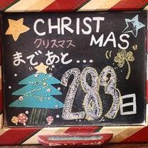 クリスマストイズ 『クリスマスまであと....283日』の記事に添付されている画像