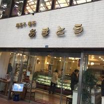 小樽 あまとうでカフェタイム^ ^♪の記事に添付されている画像
