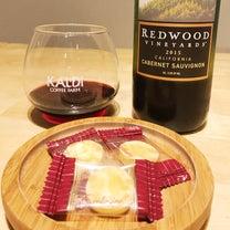 *数えきれないくらいリピートしている♪KALDIのコスパ最高のワイン*の記事に添付されている画像