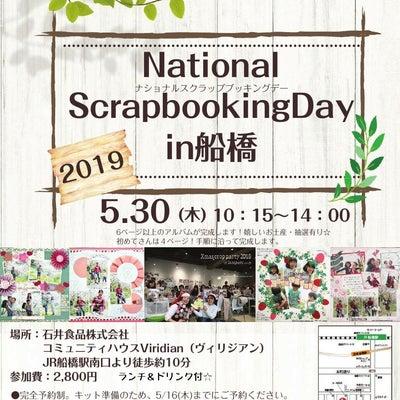 【募集】5/30(木)軽食・ドリンク付☆ナショナルスクラップブッキングデーの記事に添付されている画像