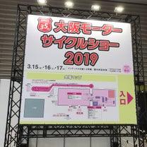 大阪モーターサイクルショー2019に行ってきた!の記事に添付されている画像