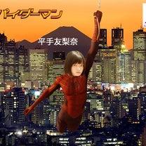 平手友梨奈のスパイダーマン!3の記事に添付されている画像