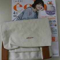 ☆付録『eclat』ebure(エブール)ワンハンドルBAG☆の記事に添付されている画像