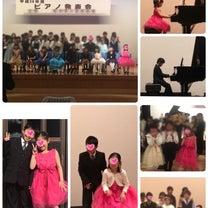 ピアノの発表会の記事に添付されている画像