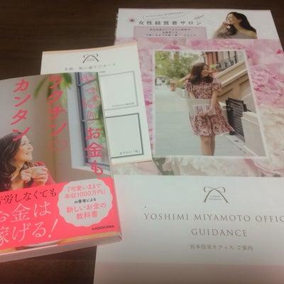 初!!宮本佳実さんの講演会への記事に添付されている画像