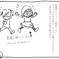 【漫画】もっと知ってほしい、発達障害の記事に添付されている画像