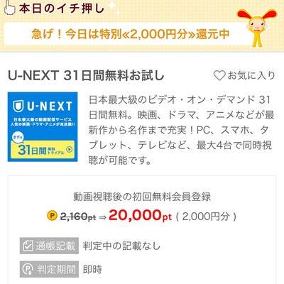 今日のお得情報 ♪無料で2千円get!の記事に添付されている画像