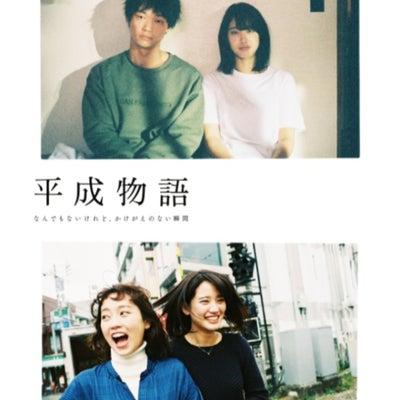 本日より5夜連続「平成物語」スタート!の記事に添付されている画像