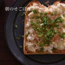 美味しさに驚き!トースターで4分意外な組み合わせのヘルシートーストの記事に添付されている画像