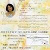 川合亜美ピアノリサイタル @ 衎芸館 / 杉並区 荻窪の画像