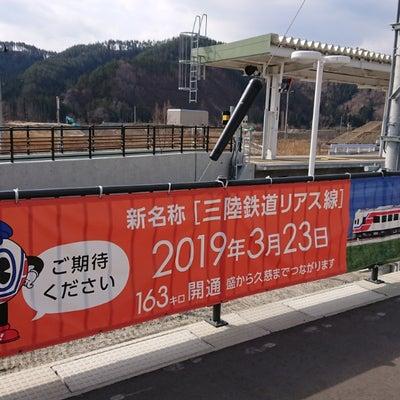 〈3/24一部修正しました!(^^)!〉岩手県に行ってきました③大槌町の記事に添付されている画像