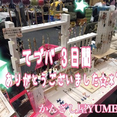 大阪アート&バザール3日間無事終了しました✩°。⋆⸜(*˙꒳˙*  )⸝*+☆の記事に添付されている画像