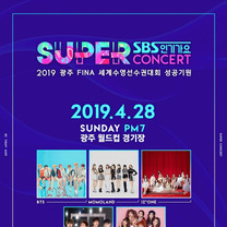 SBS人気歌謡 スーパーコンサート2019 in 光州  ご予約受付中♪の記事に添付されている画像