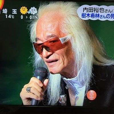 43年の別居生活 内田裕也さん死去の記事に添付されている画像