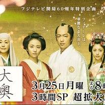 大奥 スペシャルドラマ 今夜放送の記事に添付されている画像