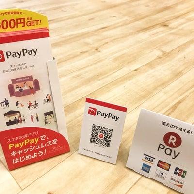 PayPay使えるようになりましたの記事に添付されている画像