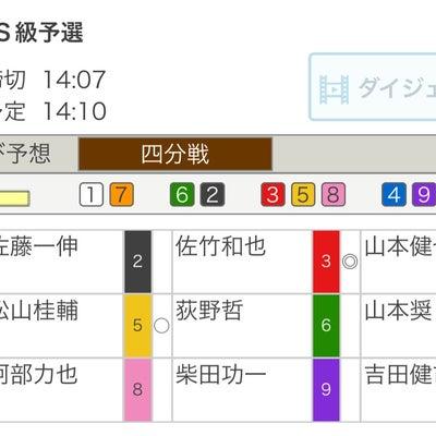 小田原競輪   追記ありの記事に添付されている画像