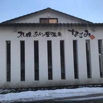 札幌あいの里温泉 なごみの記事に添付されている画像