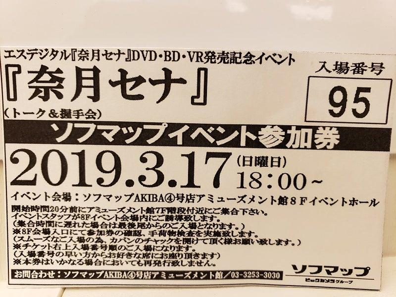 ラジオ 奈月 セナ 172cm×Gカップのダイナマイトクイーン・奈月セナ「締めつけが苦手で夏でも冬でも一年中、今もノーブラです」(2020年5月24日)|BIGLOBEニュース