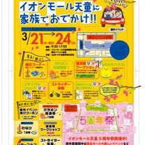 山形トヨタ様 U-carフェアーに出店します!の記事に添付されている画像