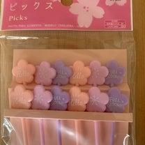 ♡桜 ♡ ダイソー 桜ピックの記事に添付されている画像