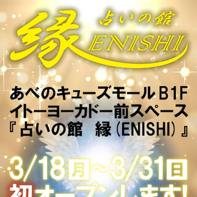 3月18日(月)10時~『占いの館 縁(ENISHI)』本日オープン!!の記事に添付されている画像