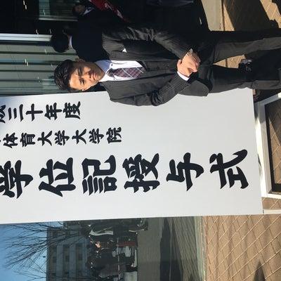 日本体育大学を卒業いたしました!の記事に添付されている画像