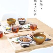【無印良品週間】我が家で断トツ1位のレトルト食品!の記事に添付されている画像