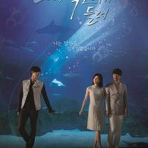 좋아하는 드라마 Ⅱの記事に添付されている画像