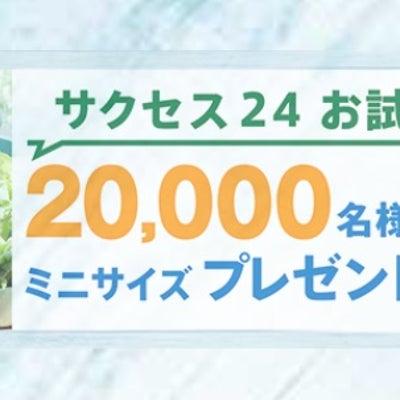 [男性用]2万名様に♡サクセス24お試しセット当たる!の記事に添付されている画像