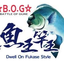 魚王竿王BOG第2節in北浦の記事に添付されている画像