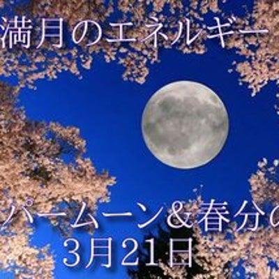 満月のエネルギー(3月21日)<愛知ソニア>の記事に添付されている画像