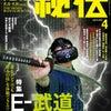 【メディア掲載】月刊 秘伝 2019.4の画像