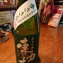 日本のお酒 新入荷ですの記事に添付されている画像