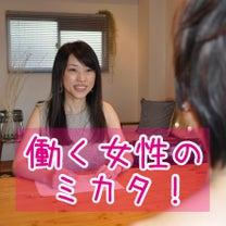 働く女性のミカタ☆の記事に添付されている画像